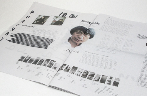 A Japanese Air in Venice by Faye and Gina. A digital broadsheet newspaper about the work of the architecture student Sungju Lim